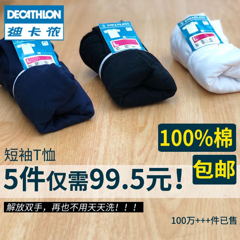 Decathlon cửa hàng flagship thể thao chính thức T-Shirt nam giới và phụ nữ vòng cổ couple loose thể dục giản dị cotton ngắn tay GYPML