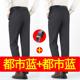 Mùa thu và mùa đông trung niên và người cao tuổi giản dị lỏng lẻo ủi quần dài eo cao quần cha quần dài quần trung niên nam - Quần