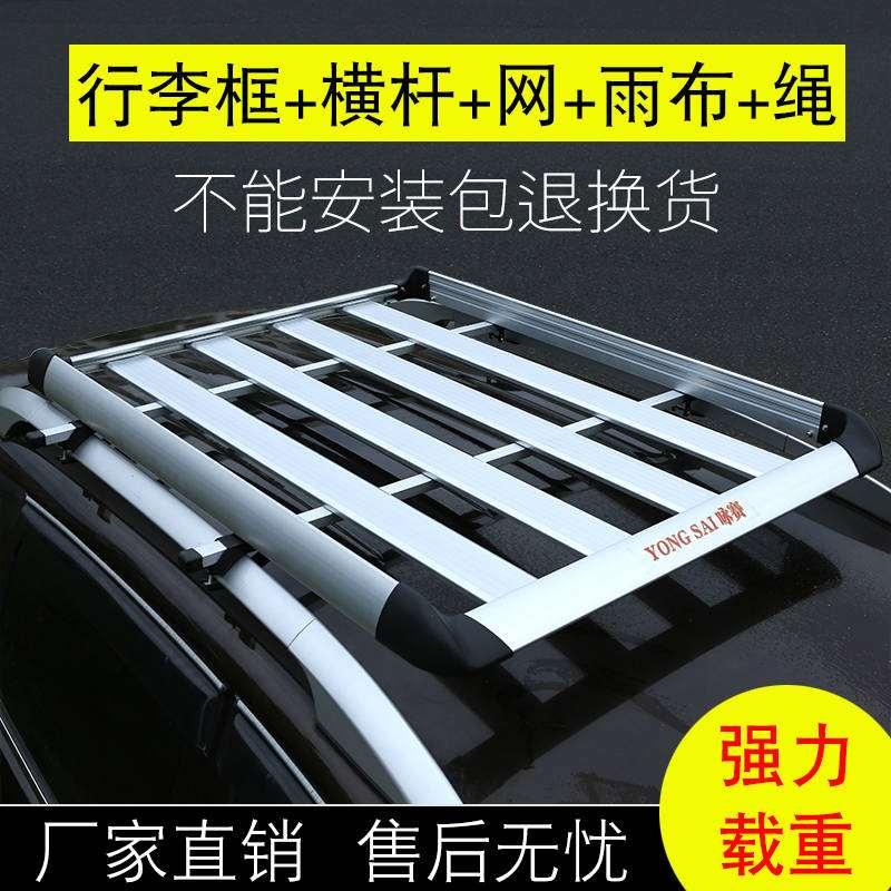 Wending Hongguang s giá phụ kiện hành lý Hongguang S giá đỡ hành lý giá nóc nhôm hợp kim giá hành lý - Roof Rack