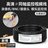 Pure copper SYV75-4-5 HD simulation camera monitoring video wire CCTV security coaxial cable 200 meters