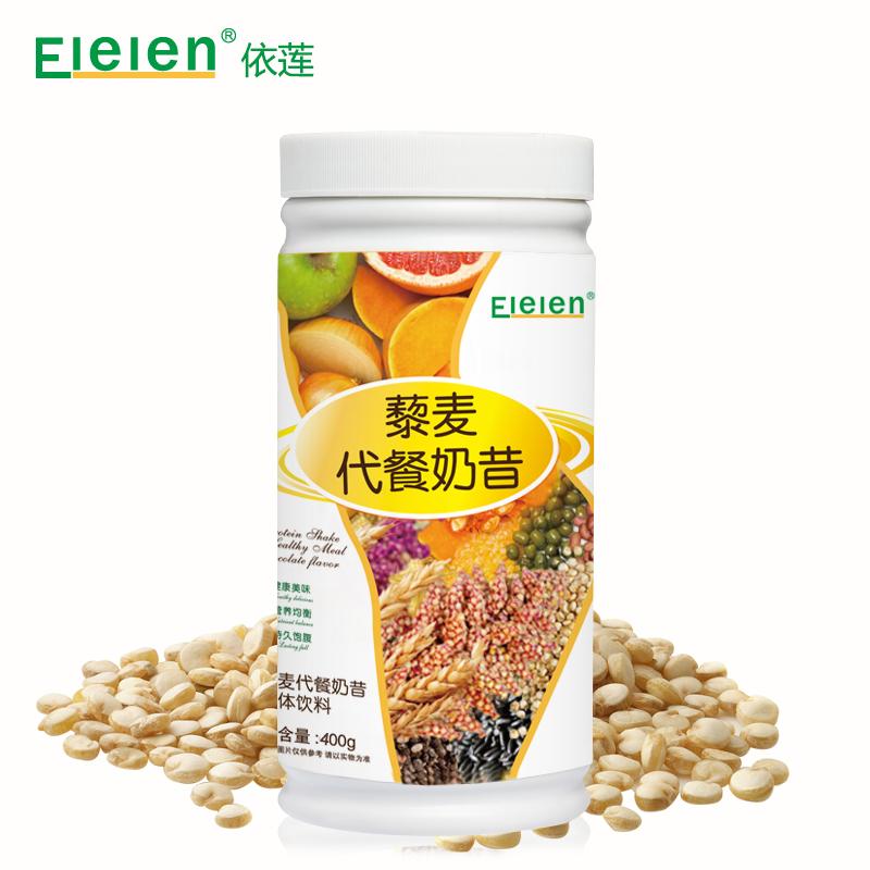 买2送1Elelen代餐奶昔粉藜麦蛋白营养脱脂代餐饱腹食品膳食纤维