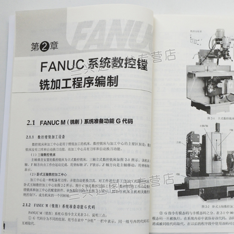 NC Milling Programming Book and I Learn FANUC NC System Hand Programming  Introduction to NC Machine Tool Programming Basic Course NC Processing