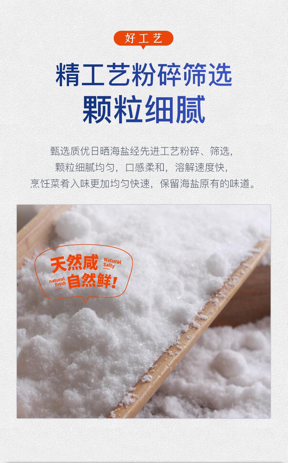 桔子树 大连日晒海盐 320g*6袋 无碘无抗结剂 图4