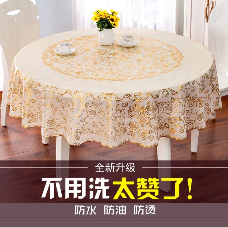园桌布 圆形 家用圆茶几圆形小复古北欧简约现代防水防油防烫pvc