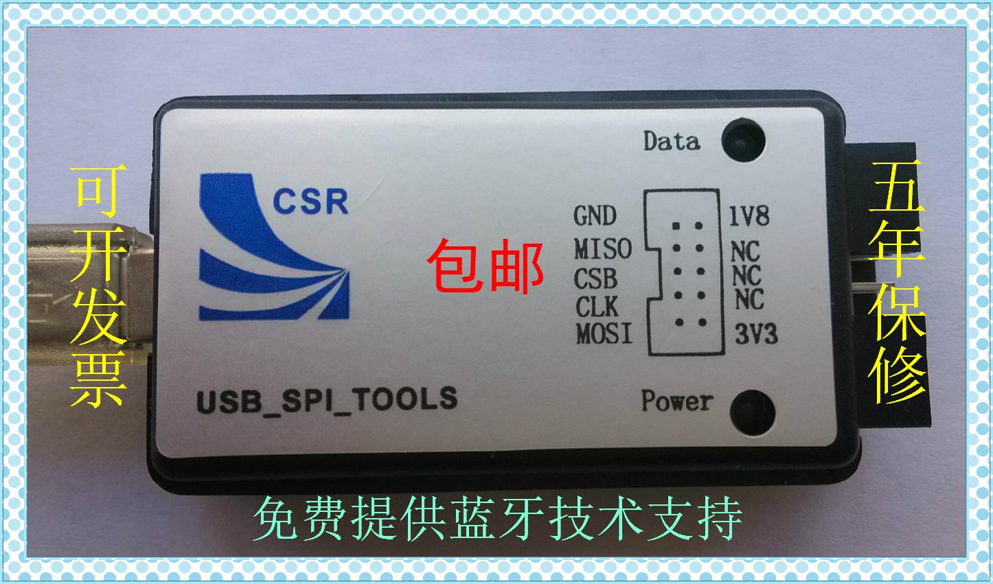 Csr bluetooth programmer usb to spi download software development.
