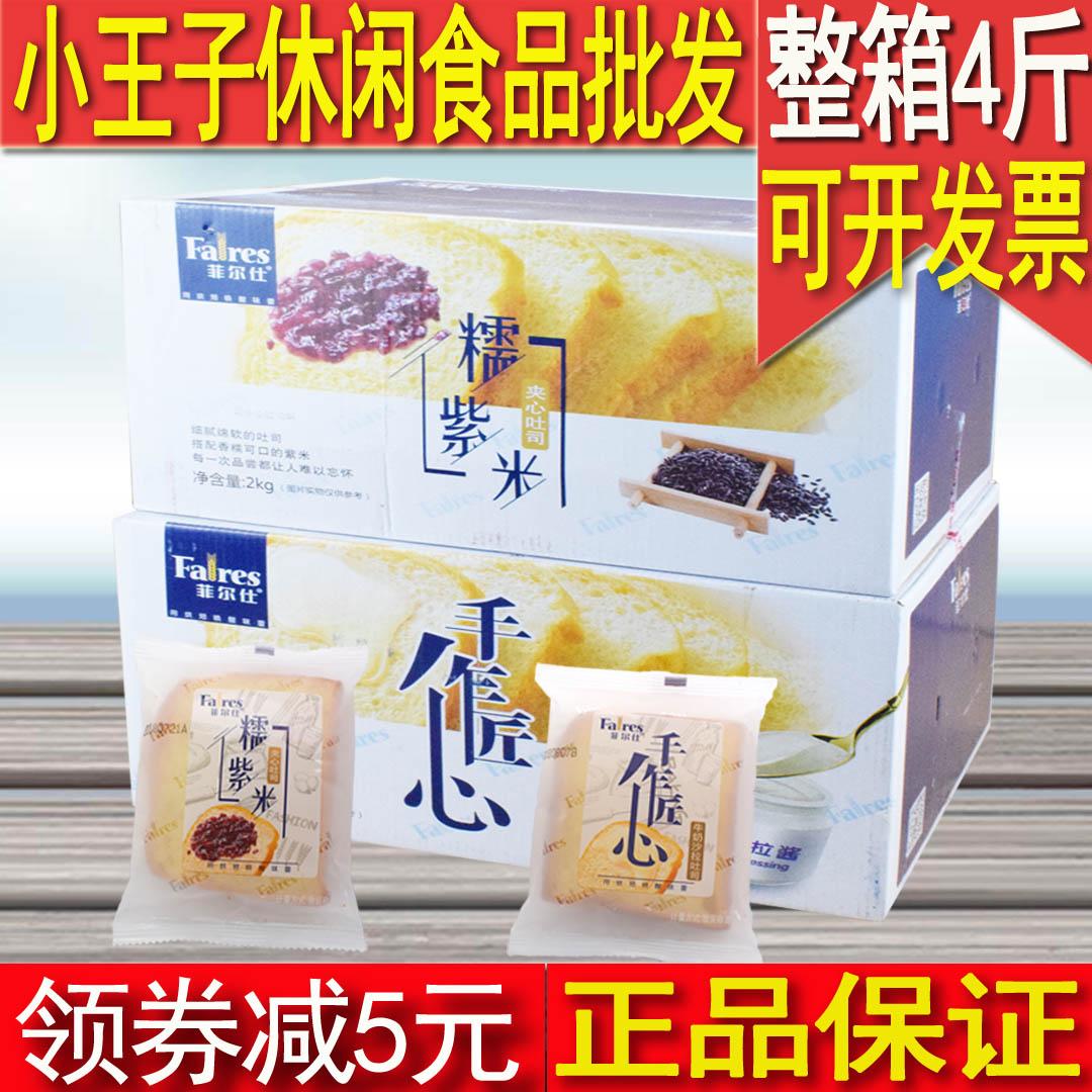 菲尔仕糯紫米夹心吐司面包500克 牛奶沙拉吐司 代餐网红零食品4斤