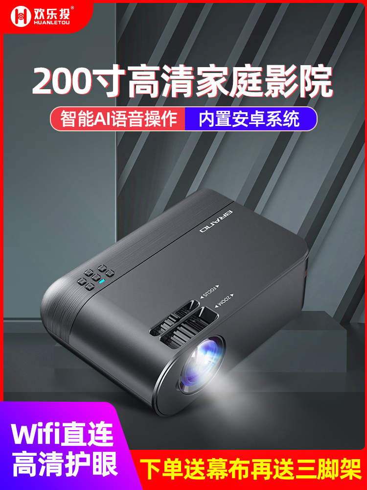New projector Home wifi wireless can be connected to mobile phone All1080p daytime HD 4K home theater Bedroom dormitory students small portable wall projection TV projector
