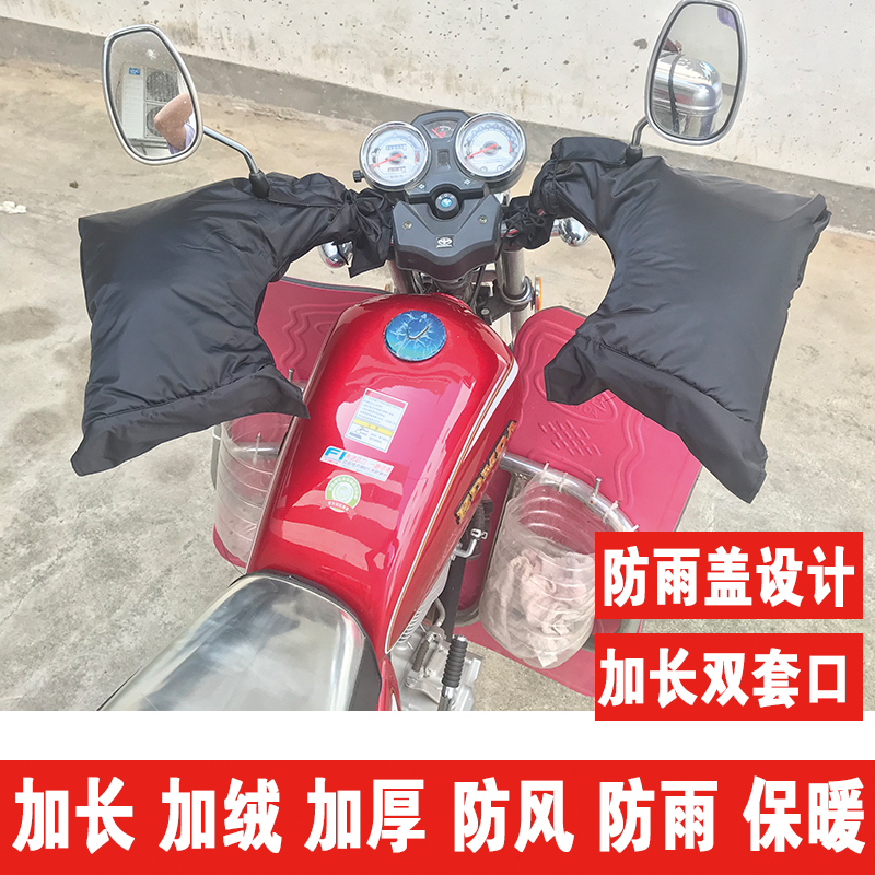 125摩托车把套150护车手三轮摩托手套把套a车手防风加厚冬季防水