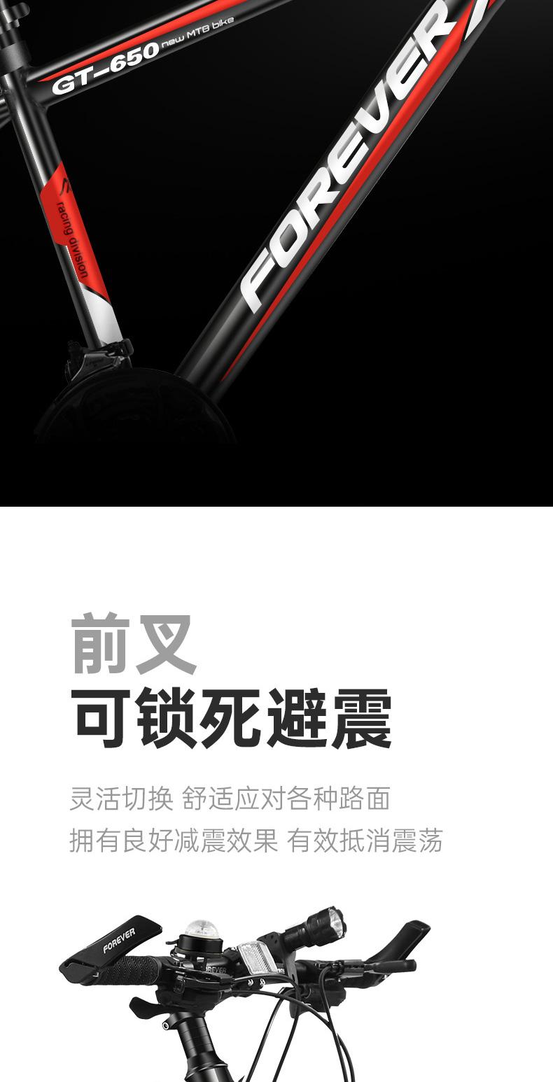 上海永久牌山地自行车成年人女式男士上班骑单车学生变速越野赛车详细照片