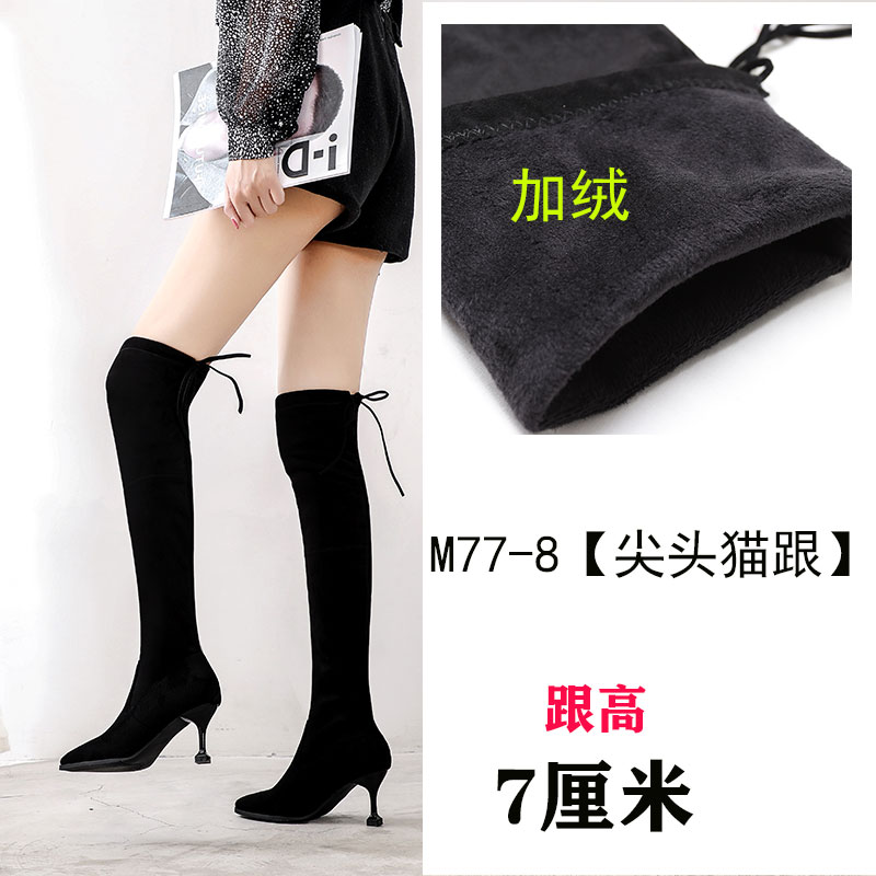 BLACK-M77-8-[PLUS VELVET] POINTED-CAT--7 CM