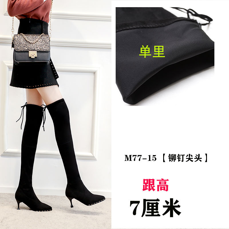 BLACK-M77-15-[SINGLE] POINTED-RIVET-7CM
