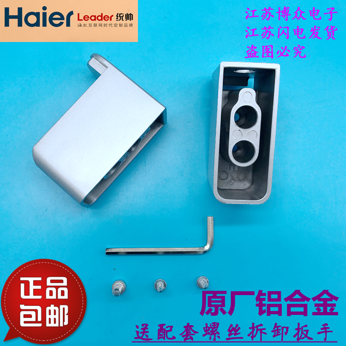 haier fridge parts. Haier Refrigerator Parts Door Handle Original BCD-539WT WM WE-602WM-WBGM-648WL Fridge