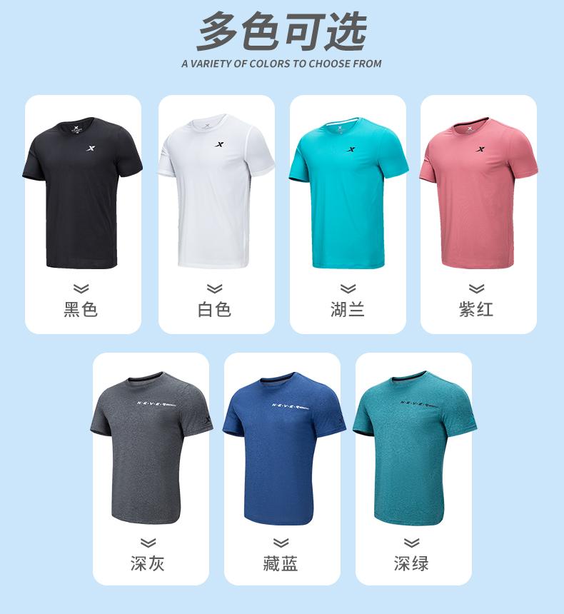 特步运动短袖T恤男2021夏季薄款速干衣男装冰丝体恤上衣健身半袖 图7
