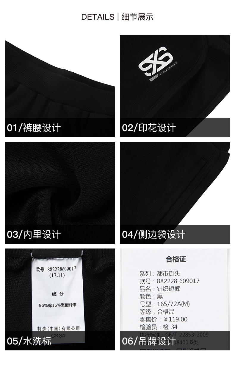 特步 女子夏季针织短裤 宽松舒适休闲女子短裤882228609017-