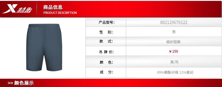 特步 男子梭织短裤 舒适运动裤 882129679122-