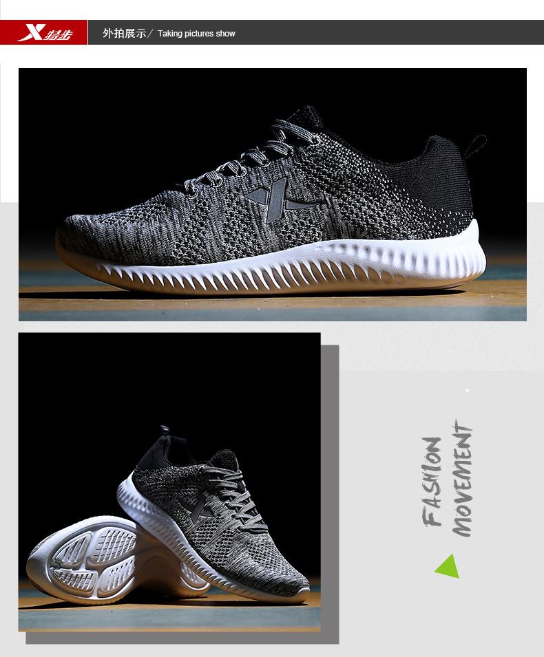 特步 专柜款 男鞋夏季跑步鞋  2017新品柔软垫透气飞织男运动鞋子983219116320-