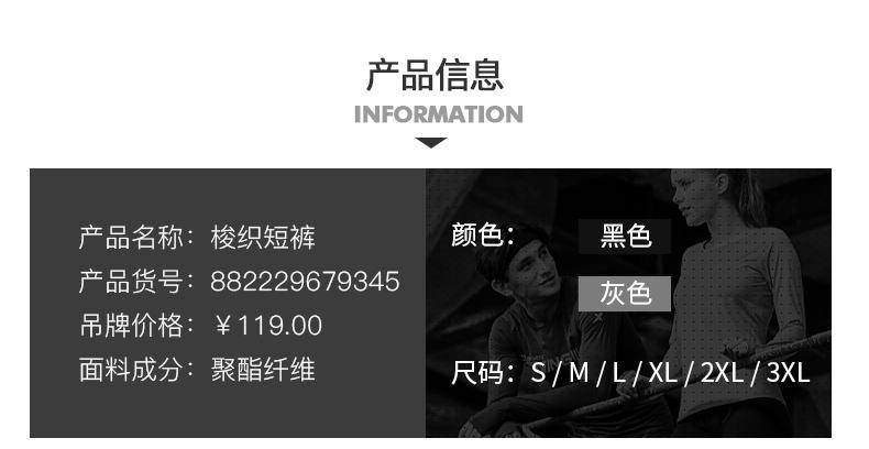 特步 男子跑步短裤 夏季户外运动男裤882229679345-