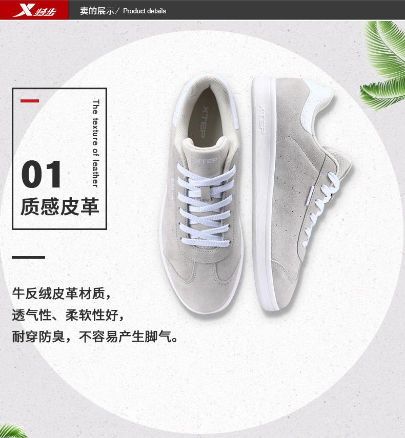 特步 男子夏季板鞋 2017新品简约纯色 百搭休闲 男子板鞋983319319173-