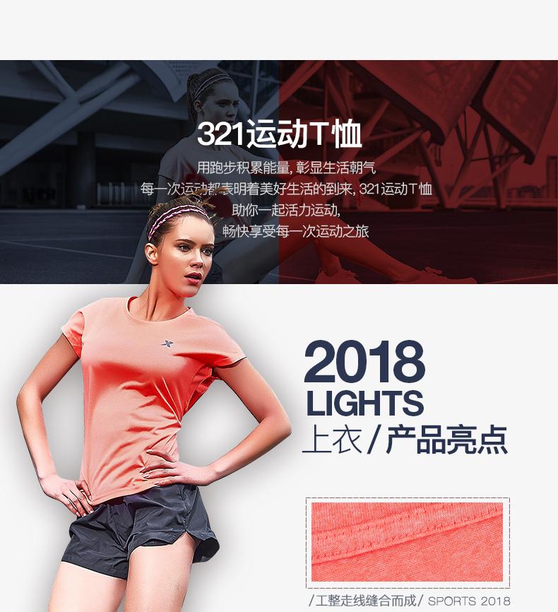 【321跑步节】特步女子短袖2018春季休闲运动上衣圆领舒适运动短T882228019340-