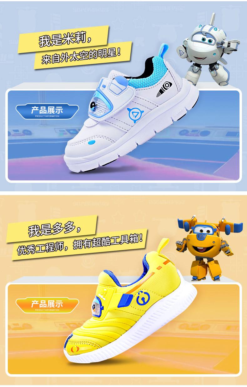 特步 专柜款 男童春季健康鞋 超级飞侠男女童运动鞋小童宝宝鞋682115612765-