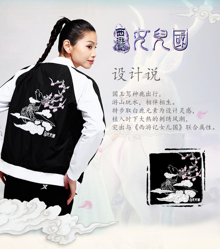 特步 女子春季夹克 女儿国联名款赵丽颖同款外套882128129330-