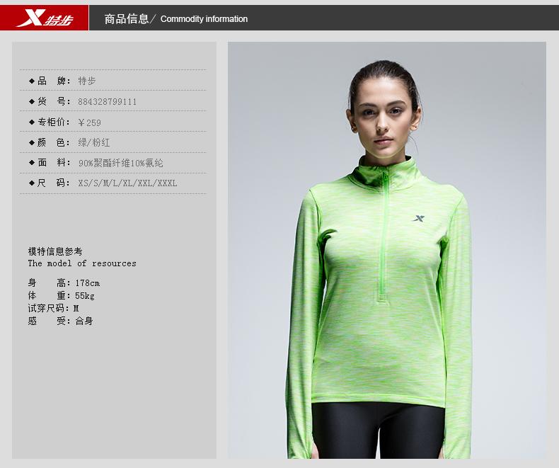 特步2016秋季新款运动套装跑步装备紧身健身跑步服长袖女运动外套884328799111-