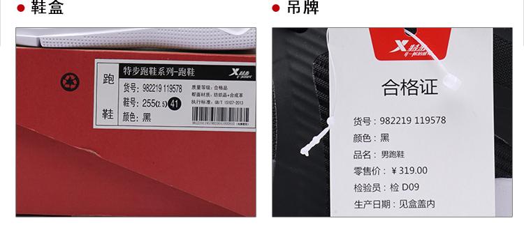 特步 男子夏季跑鞋 防滑减震耐磨男运动鞋982219119578-