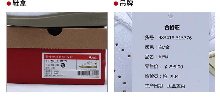 特步 专柜款 女子冬季板鞋 新品π系列枯山水女子板鞋983418315776-