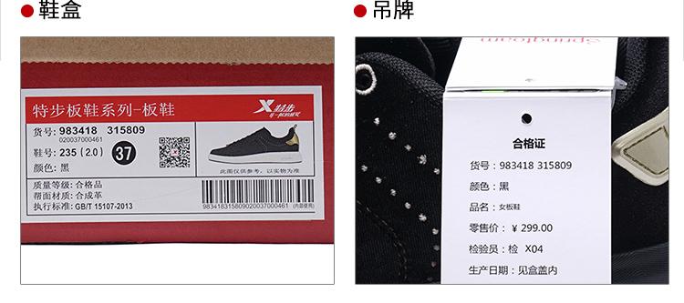特步 专柜款 女子冬季板鞋 新品潮流时尚π系列板鞋983418315809-