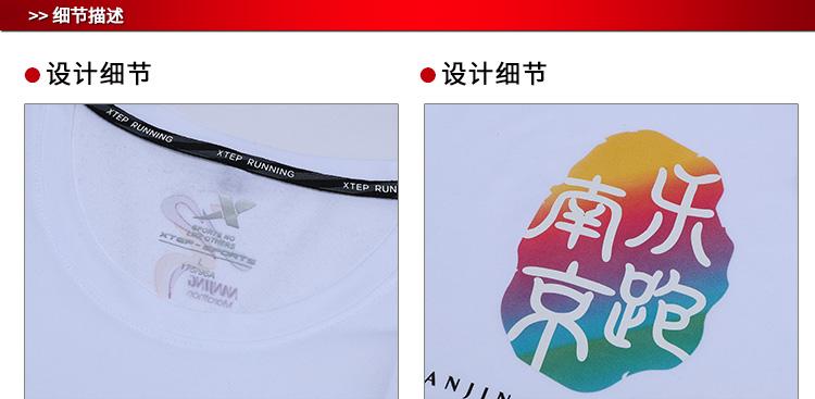 特步 男子短袖针织衫17新款 南京乐跑文化衫舒适跑步运动圆领T恤983429012293-