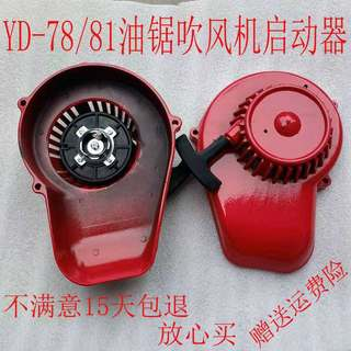 YD-78 81 788 Chain saw blower wind fire extinguisher starter 6MF-28/30 gasoline pull plate accessories