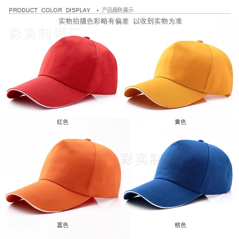 帽子定製印字刺绣鸭舌帽男女广告帽旅游棒球帽儿童帽工作帽订详细照片
