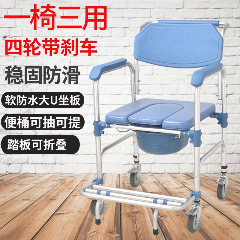 Elderly wheeled toilet chair Household mobile toilet chair Folding bath chair Handicapped person bath chair Toilet seat