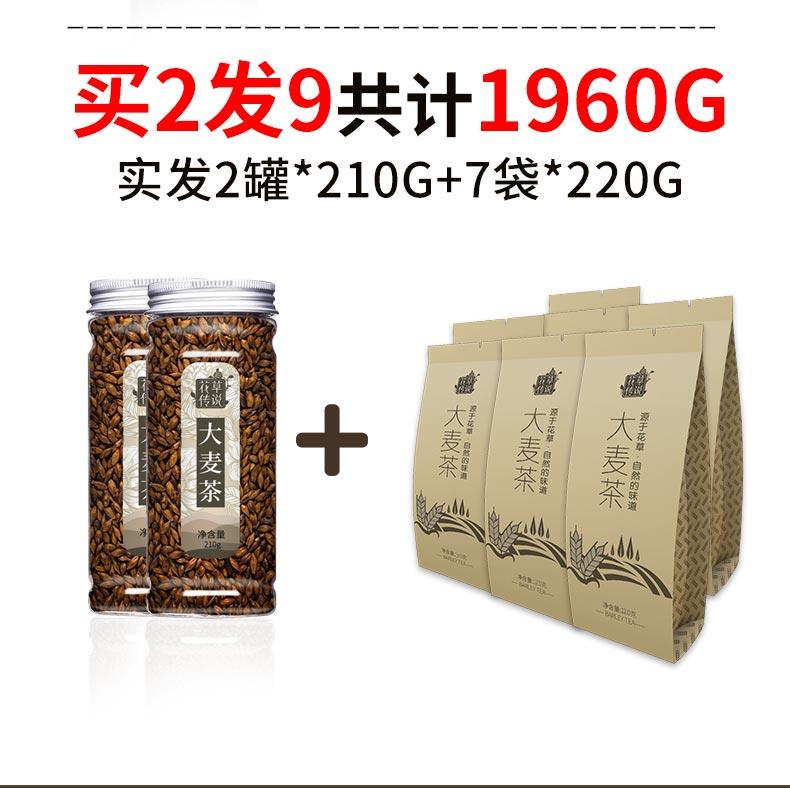 【买1发4】浓香大麦茶870g 7