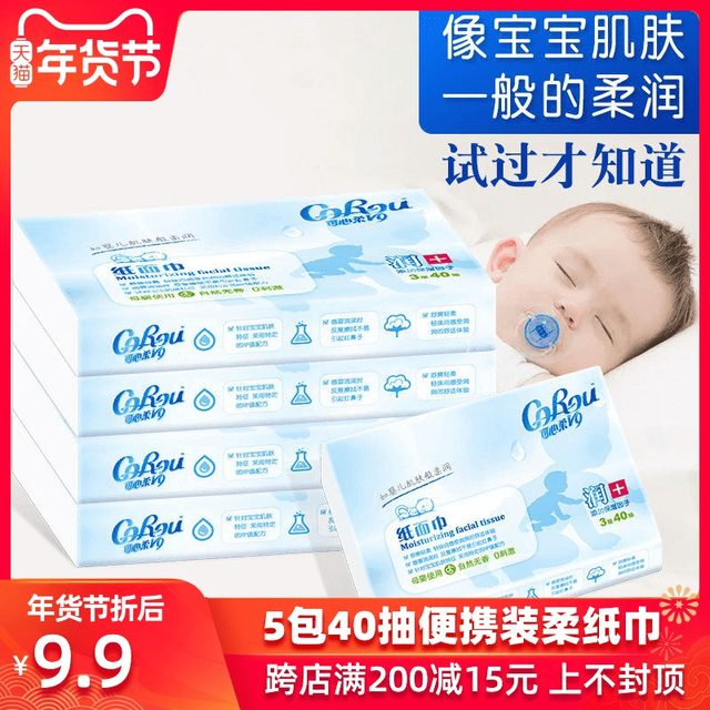 Kexinrou baby moisturizing paper towel V9 facial tissue paper mother and baby pumping paper household napkin toilet paper