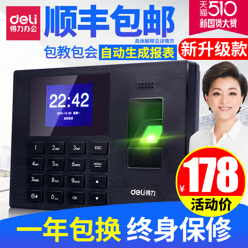 Deli attendance machine Fingerprint 3960 Check-in to work All Employee fingerprint reader Smart fingerprint punch card machine Punch card attendance fingerprint