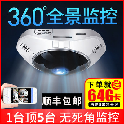 Baoqi 360-degree panoramic camera wifi monitor mobile phone wireless network remote home night vision HD