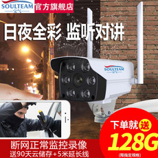 Baoqi wireless camera home monitor mobile phone remote wifi network outdoor waterproof HD night vision set