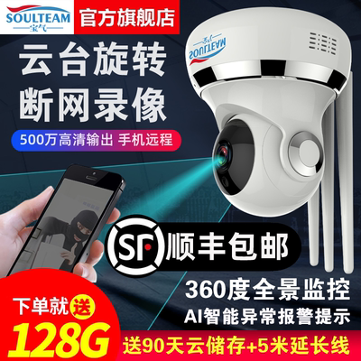 Baoqi wireless 360-degree panoramic camera mobile phone remote outdoor home high-definition night vision monitor without dead ends