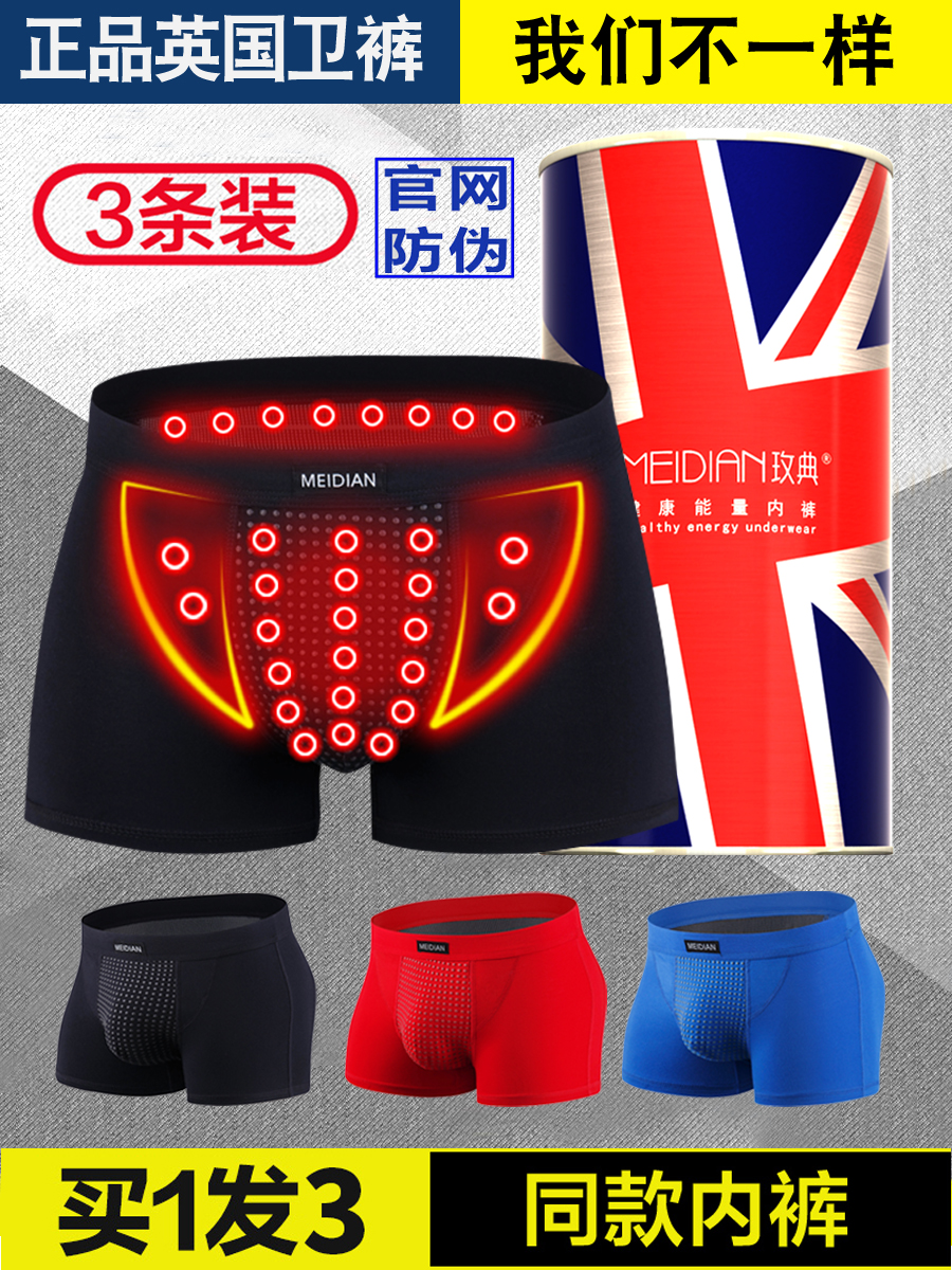 British Wei pants official authentic twentieth generation enhanced version of the magnet physiological pants shorts youth boxer men's underwear