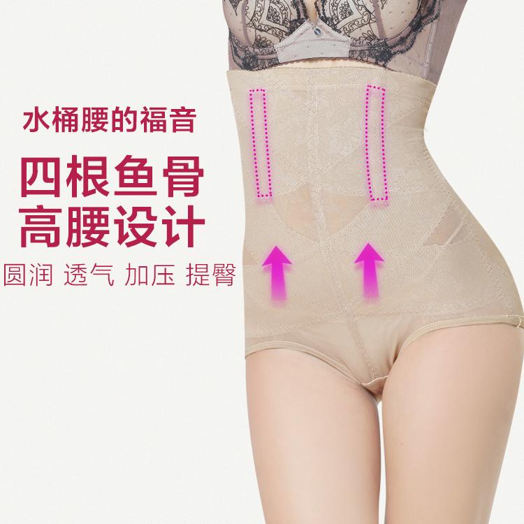 【珊妮雅】无痕高腰燃脂收腹塑身裤