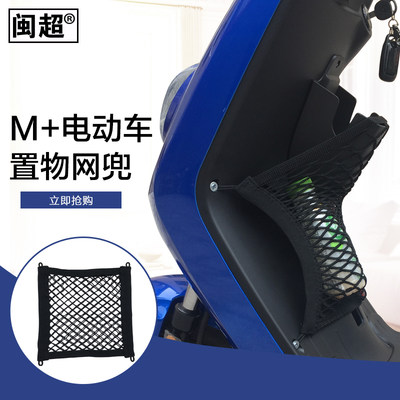 Minchao storage net bag front object bag front net storage sundries bag suitable for calf electric car M + modified accessories