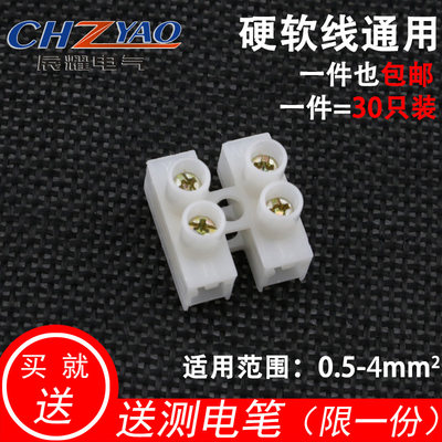 Wire connector 2-position screw type butt terminal block universal terminal fast wire butt joint 30 pcs