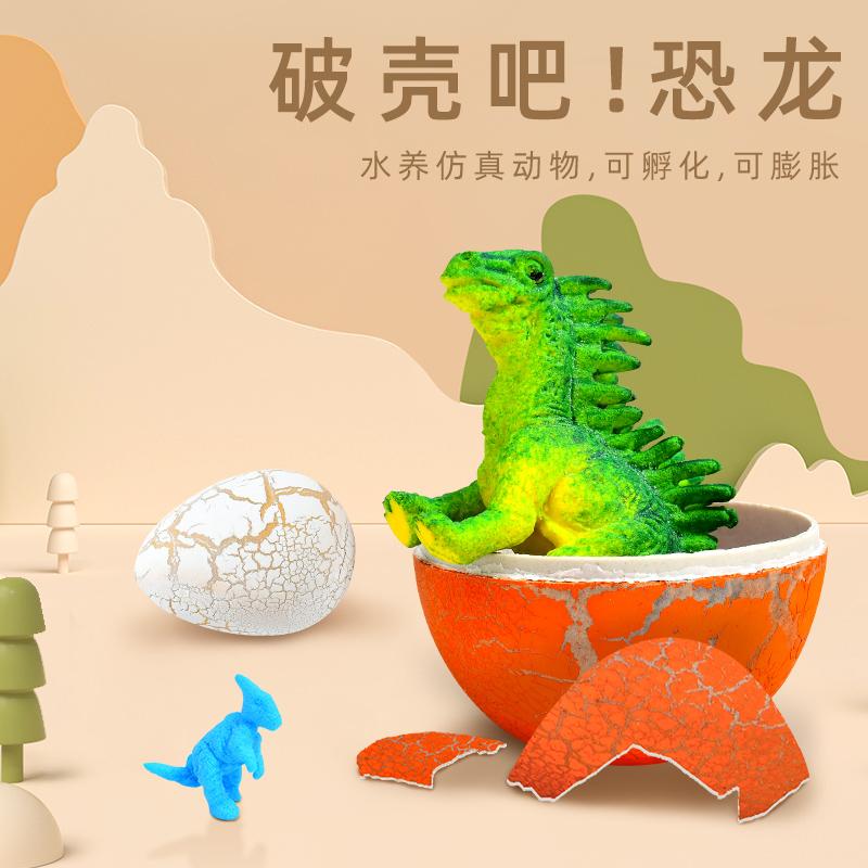 儿童泡水恐龙蛋孵化蛋水孵膨胀变形破壳吧恐龙仿真动物霸王龙玩具