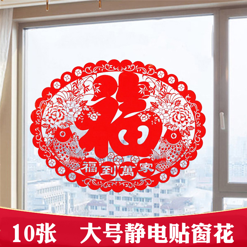 Spring Festival decoration of fu character window flower large static paste glass paste New Year's sticker window door sticker