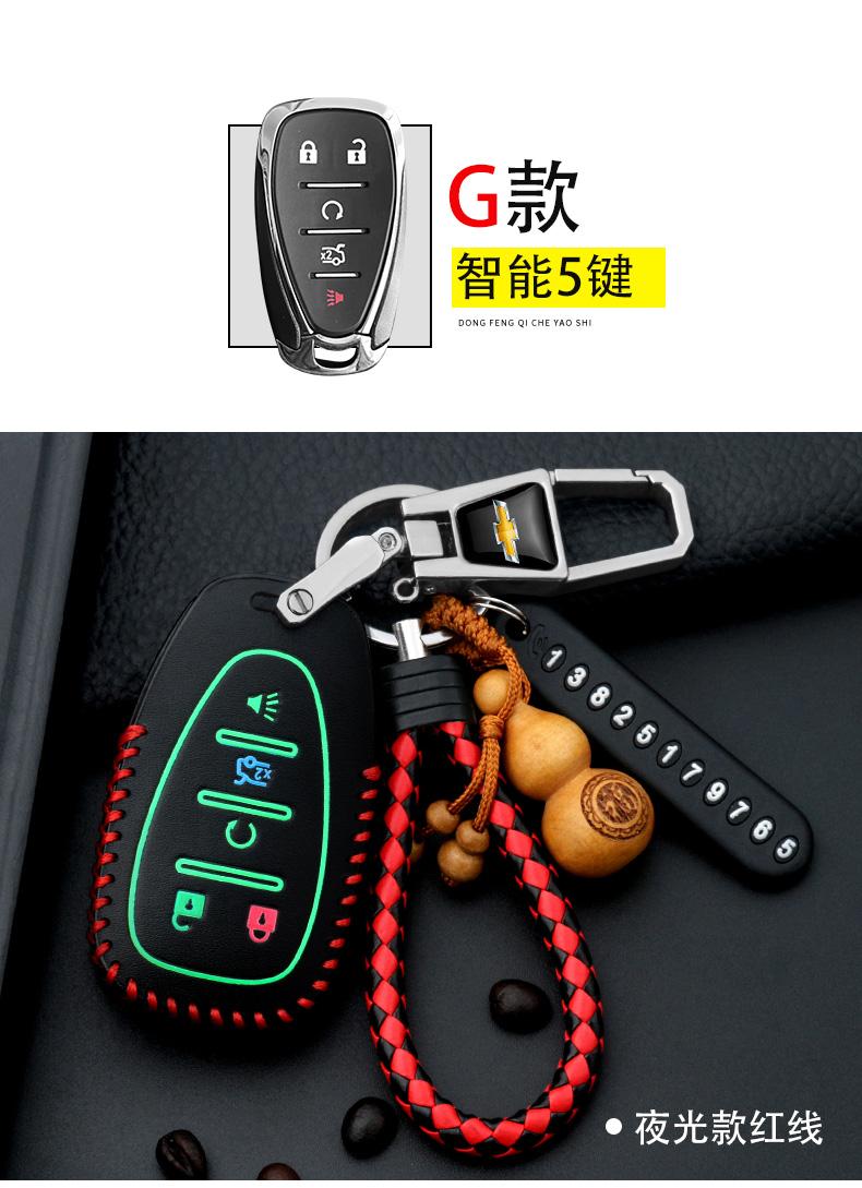 雪佛兰科沃兹科鲁兹车钥匙套新款迈锐宝XL探界者赛欧3钥匙包真皮商品详情图