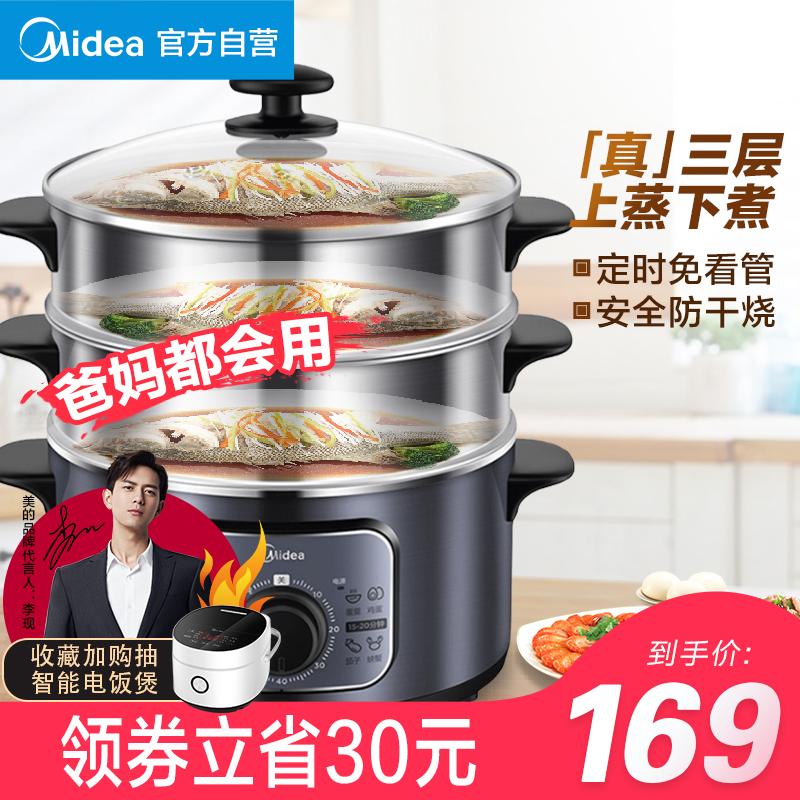 美的电蒸锅多功能家用三层蒸锅小型自动断电蒸菜神器电蒸汽蒸气锅