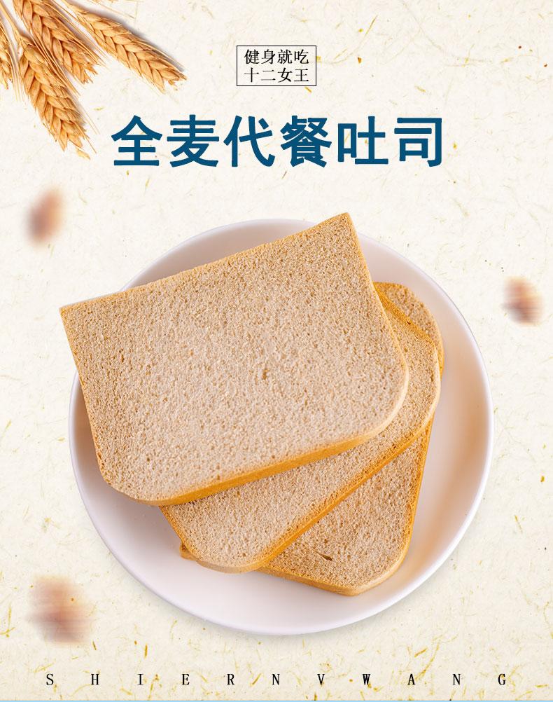 十二女王 全麦面包 不加蔗糖 2斤 天猫优惠券折后¥12.6包邮(拍2件)