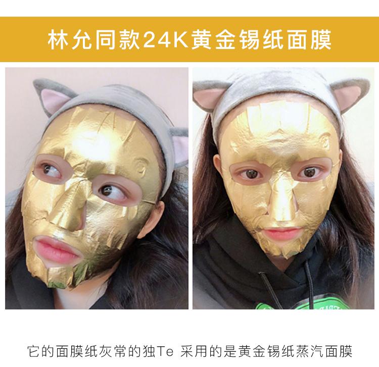 韩国面膜第三四代玻尿酸黄金锡纸蒸汽孕妇敏感肌保湿保湿蓝详细照片