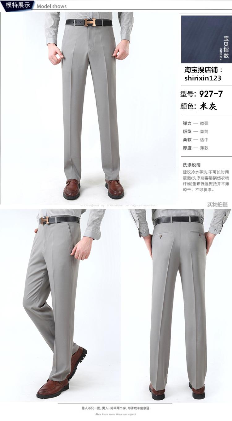 Siêu mỏng trung niên người đàn ông quần lụa lụa thẳng thẳng kinh doanh bình thường quần của nam giới miễn phí nóng 3 chống phù hợp với quần